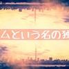 【モノコラム】マジョリティマイノリティ