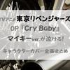 TVアニメ東京リベンジャーズOP Cry Baby マイキーver.が泣ける!キャラクターカバー企画まとめ!