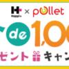 ハピタス登録・利用×ポレットチャージで最大1,000ptプレゼントキャンペーン【終了しました】