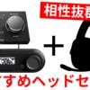 【超高性能】MixAmpと一緒に使いたい超おすすめなヘッドセットを紹介します。 -選び方も解説します-
