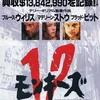 ブラッド・ピットの怪演を見よ!映画『12モンキーズ』レビュー