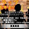 【参加者大募集!!】平成最後のB-RAP忘年会やるっ!