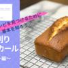 最新動画アップしました「4同割り カトルカール〜バター編〜」