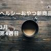 【3月第4週目】ヘルシーおやつの新商品情報!