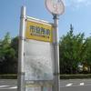 「市役所前」バス停