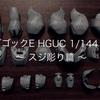 ズゴックE HGUC 1/144 ② ~ スジ彫り篇 ~