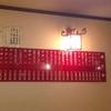 中華料理屋「宝来」で、食べてホーライ?!