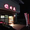 【愛媛・松前】焼肉苑