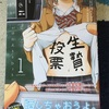 生贄投票/1・2巻/漫画・江戸川エドガワ 原案・葛西竜哉