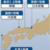 4原発5基廃炉へ 規制委が認可 - 日本経済新聞(2017年4月19日)