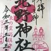 【御朱印】牛天神北野神社に行ってきました|東京都文京区の御朱印