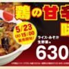 松屋本日発売!「鶏の甘辛味噌定食」食べて来ました^^