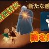 【sky星を紡ぐ子どもたち】4人目火の預言者解放!「預言者の石窟」を舞台に繰り広げられる最新のシーズンイベント開幕