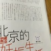 蓮舫氏のインタビュー記事では国籍を(1997年2月号)