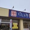 ゆで太郎で朝からお蕎麦〜癒やされる場所へ〜
