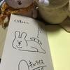 スキウサギの旅⑥キューライスさんのサイン会