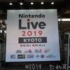 ニンテンドーライブ2019(Nintendo Live 2019)に行ってきたのでレビュー・レポ