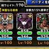 level.1106【赤い霧】第150回闘技場ランキングバトル2日目