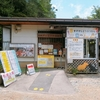 【スポット】 須坂市動物園|長野県須坂市