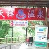 台北市温泉観光スポット : 天祥温泉, 台湾。