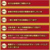 大号令イベント[討伐戦]に向けた準備 (初心者向け)