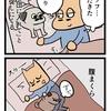 【漫画】寝る時一緒に…