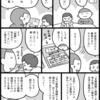 漢字読めるボーイ2020