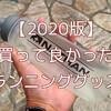 【2020年版】買ってよかったランニンググッズ5選+α