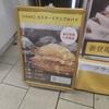 京都駅の駅ナカスイーツの店舗HANKのアップルパイを買って・・・食べてました。