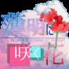 【クトゥルフ神話×アイドルマスター】TRPGシナリオ「薄明に咲く花」