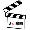 【グループ別】ジャニーズ出演映画作品一覧