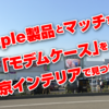 Apple製品とマッチする「モデムケース」を東京インテリアで見つけた!!
