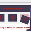 Googleフォトからはてなフォトライフへ画像を移行してとお願いされても