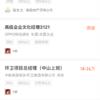 中国企業 猎聘(LiePin)について
