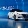 ● 日産の新型EV 4/25北京モーターショーでデビュー 日産/DFL新中期計画