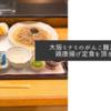 大阪ミナミのがんこ難波本店で鶏唐揚げ定食を頂きました