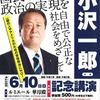 小沢一郎自由党代表講演会@6/10和歌山市(ルミエール華月殿)のご案内