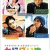 『とらばいゆ』(2001)