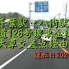 JR千葉駅と八街駅の往復を自家用車で動画撮影してみた♪(千葉県千葉市、八街市、佐倉市、四街道市、大草回り、坂戸回り)