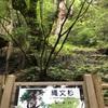 Go To トラベル 世界遺産3部作 第二章  2010/08/13-15