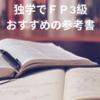 【独学で資格取得】FP3級・おすすめの参考書と、独学のメリット&デメリット