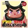 【絵本】「クワガタのラファエル、あばれんぼうのひみつ」2021年7月29日に発売予定