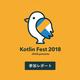 Kotlin Fest2018参加レポート