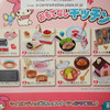【リーメント】マイメロディおもてなしキッチン全8種