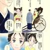 銀のノスタルヂア~宮沢賢治物語~天盤の章~ 7ページ更新