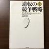 【書評】『逆転の競争戦略』山田 英夫