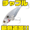 【ジャッカル】ミノーシェイプのクランクベイト「チャブル」に新色追加!