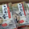 【ふるさと納税】新潟県長岡市から「こがねの香」2.4kg(400g×6)が到着♪