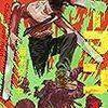 藤本タツキ『チェンソーマン』1〜2巻
