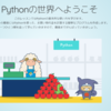 Python勉強覚え書き① デジタル化に駆逐される科学者の話とProgateを試してみた話